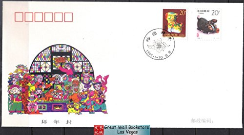 China Stamps - 1994-1, Scott 2481 Year of the Dog + Scott 2550 Year of the Pig - New Year First Day Cover (to signify transition from 1994 to 1995)