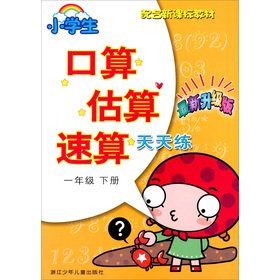 Primary school students port operator estimates quick calculation exercises every day (the next upgrade to the latest version with the new curriculum materials)(Chinese Edition)