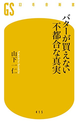 バターが買えない不都合な真実 (幻冬舎新書)