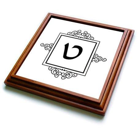 trv_164922_1 InspirationzStore Judaica - Tet Hebrew language alphabet Monogram for letter T black ivrit initial - Trivets - 8x8 Trivet with 6x6 ceramic tile