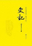 史记 韩兆琦评注本(共三册)