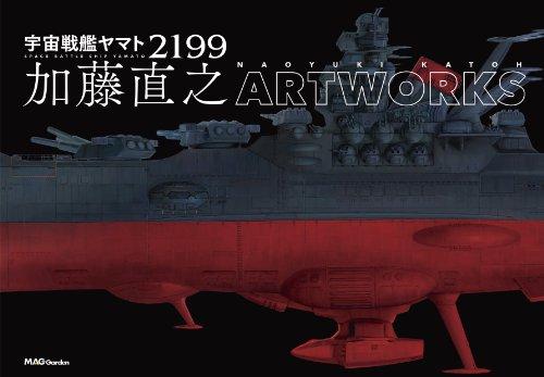 Space Battleship Yamato 2199 Naoyuki Kato Artworks