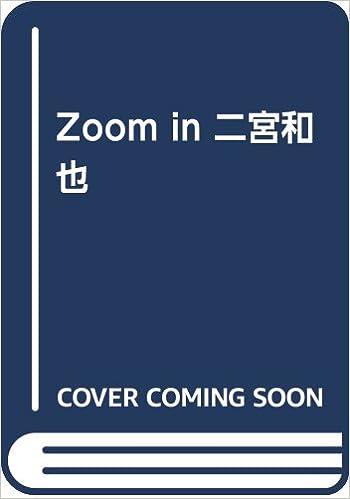 zoom in 二宮和也 ジャニーズ研究会 本 通販 amazon