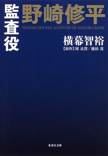 監査役 野崎修平 (集英社文庫)