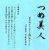 "Slip prevention cream"" Tsume Bijin"" for Koto pick"