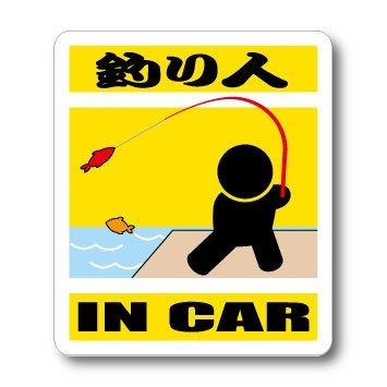 わーるどくらふと 釣り人 IN CAR【マグネット】 (きいろ) 釣り・フィッシング・漁師バージョン・釣り人が乗ってますの商品画像