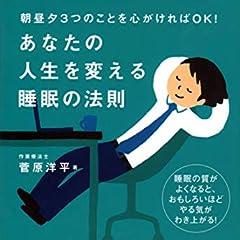 あなたの人生を変える睡眠の法則