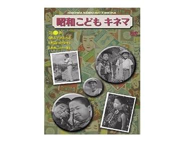 a9cc14ae8cd9a 昭和こどもキネマ 第三巻 児童映画編2   DVD