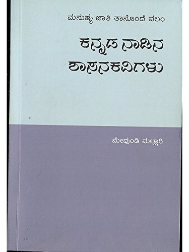 Kannada Naadina Shaasanakavigalu: A Collection of Inscriptions in Kannada