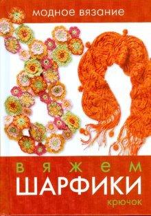 Read Online Knit scarves hook (TV) / Vyazhem sharfiki kryuchok (tv) PDF