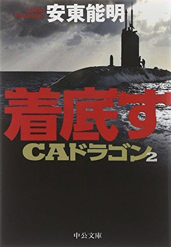着底す -CAドラゴン2 (中公文庫)