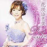 Yukimi Hanasaki - Hanasaki Yukimi Best 12 Tsugaru Ringobushi Fuyurenka [Japan CD] CRCN-20379
