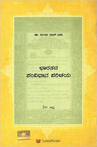 Buy Introduction To The Constitution Of India (Kannada
