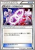 ポケモンカードXY ミュウツーソウルリンク 青い衝撃(PMXY8)/シングルカード