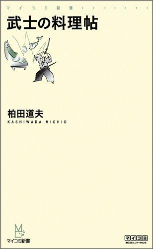 武士の料理帖 (マイコミ新書)