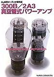 300B/2A3真空管式パワーアンプ (MJ自作オーディオ傑作選)
