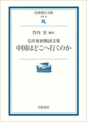 Where to go China - Proceedings initial Mao Zedong (Iwanami modern library) (2000) ISBN: 4006000286 [Japanese Import] pdf epub