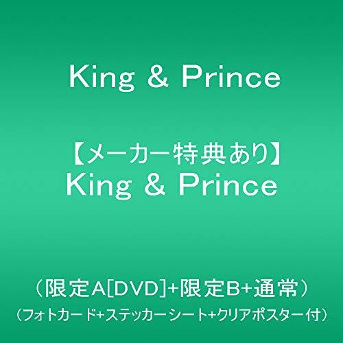 【메이커 특전 있음】 King &Prince(한정A[DVD]+한정B+통상)【메이커 특전:포토 카드+스티커 씨트+클리어 포스터부】 CD+DVD