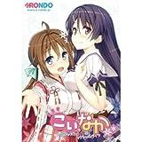 """Koinaka"" Japanese adult PC game windows bishoujo"
