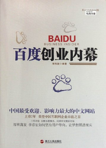 baidu-business-insider-the-worlds-largest-chinese-search-engine-chinese-edition