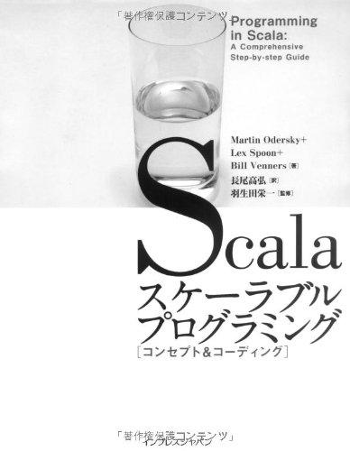 Scalaスケーラブルプログラミング[コンセプト&コーディング] (Programming in Scala)