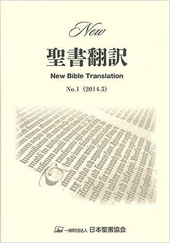 New聖書翻訳 No.1 | 日本聖書協...
