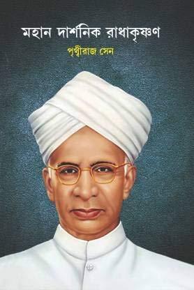 Mahan Darshanik Radhakrishnan