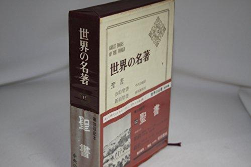 世界の名著〈第12〉聖書 (1968年)