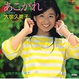 あこがれ (MEG-CD)