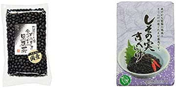 [2点セット] 国産 黒豆茶(200g)・しその実 きくらげ(200g)
