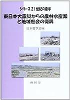 東日本大震災からの農林水産業と地域社会の復興 (シリーズ21世紀の農学)