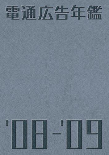 電通広告年鑑 '08-'09 (2008)