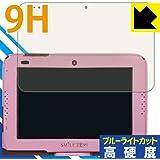 表面硬度9Hフィルムにブルーライトカットもプラス 9H高硬度[ブルーライトカット]保護フィルム スマイルタブレット3用 日本製