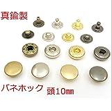●バネホック 頭直径10mm 20個(組)入り 真鍮製 全4色 バネボタン 良い品質  ゴールド