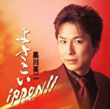 Yosakoi Ippon!! by Kurokawa, Eiji (2006-03-14)