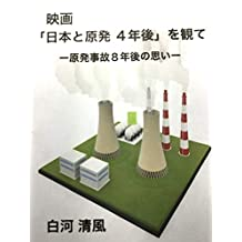 The opinion about the accident of Fukushima Daiichi nuclear power reactors after four years have passed: The regret for the accident of Fukushima Daiichi ... eight years have passed (Japanese Edition)
