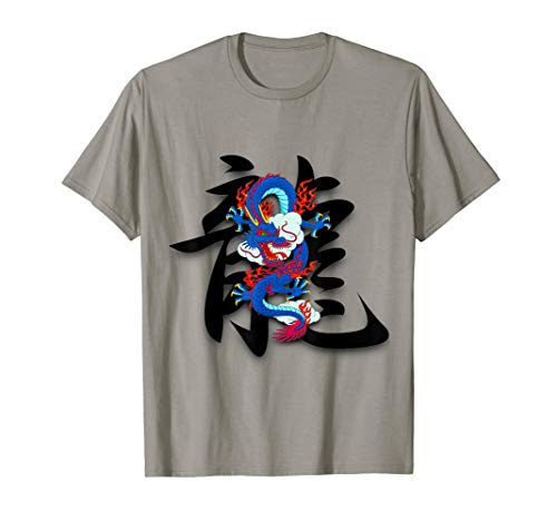 Fire T-shirt Breathing Dragon (Chinese Dragon Breathing Fire Calligraphy Dragons T-Shirt)