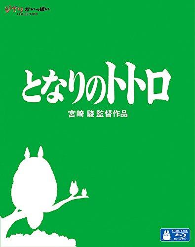 Animation - My Neighbor Totoro [Japan BD] VWBS-1355 (My Neighbor Totoro Blu Ray)