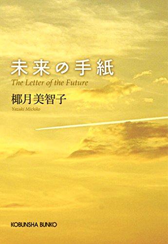 未来の手紙 (光文社文庫)