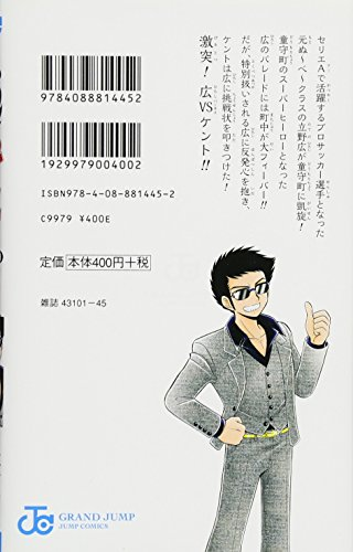 Hell Teacher Nube Neo Vol.13