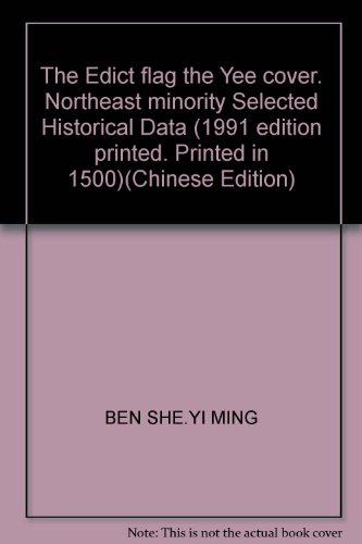 The Edict flag the Yee cover. Northeast minority Selected Historical Data (1991 edition printed. Printed in 1500)(Chinese Edition)