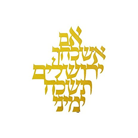Amazon.com: God Bless Wall Hanging - Dorit Judaica FLOATING LETTERS ...