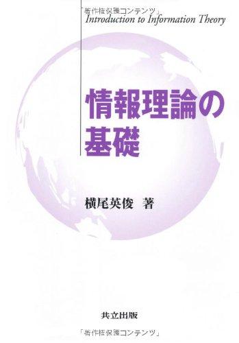 Download Jōhō riron no kiso pdf epub
