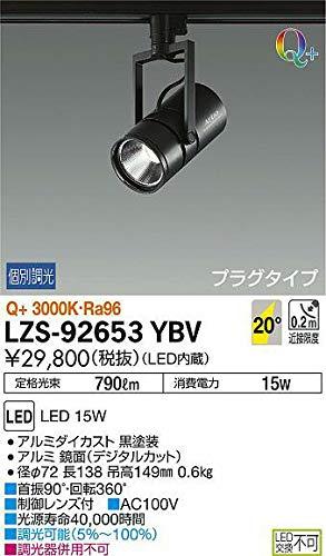 DAIKO LEDスポットライト (LED内蔵) プラグタイプ Q+ 3000K LZS92653YBV   B07K2RSVN4