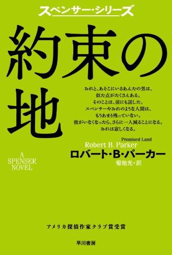 約束の地 (ハヤカワ・ミステリ文庫 (HM 110‐3))