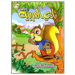 Arabic Club Textbook: Volume 2 (Arabic version)