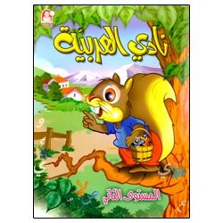 Download Arabic Club Textbook: Volume 2 (Arabic version) ebook