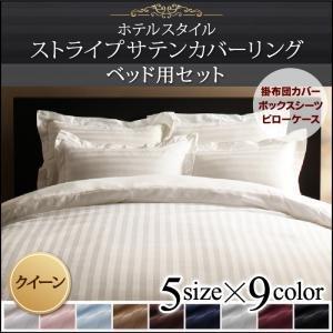 IKEA・ニトリ好きに。9色から選べるホテルスタイル ストライプサテンカバーリング ベッド用セット クイーン   ブルーミスト