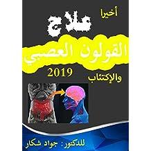 أخيرا علاج القولون العصبي و الإكتئاب: 2019 (Arabic Edition)