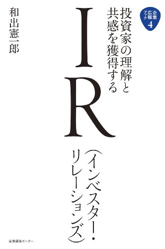 投資家の理解と共感を獲得する IR(インベスター・リレーションズ) (企業広報ブック)